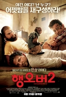The Hangover Part II - South Korean Movie Poster (xs thumbnail)
