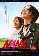 Nana - Taiwanese Movie Poster (xs thumbnail)