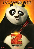 Kung Fu Panda 2 - Japanese Movie Poster (xs thumbnail)