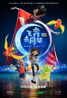 Over the Moon - Chinese Movie Poster (xs thumbnail)