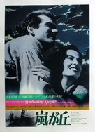 Wuthering Heights - Japanese Movie Poster (xs thumbnail)