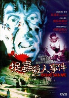 Crimewave - Hong Kong DVD cover (xs thumbnail)