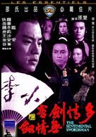 To ching chien ko wu ching chien - Hong Kong Movie Cover (xs thumbnail)