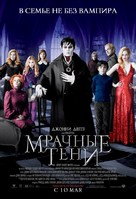 Dark Shadows - Russian Movie Poster (xs thumbnail)