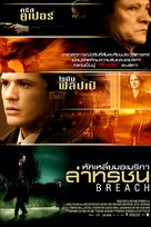 Breach - Thai Movie Poster (xs thumbnail)