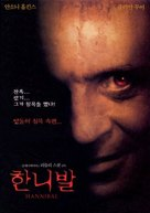 Hannibal - South Korean Movie Poster (xs thumbnail)