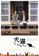 Inuneko - Japanese Movie Poster (xs thumbnail)
