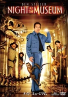 Night at the Museum - Japanese Movie Cover (xs thumbnail)