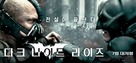 The Dark Knight Rises - South Korean Movie Poster (xs thumbnail)