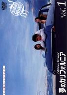 California Dreamin' (Nesfarsit) - Japanese Movie Cover (xs thumbnail)