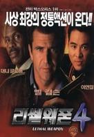 Lethal Weapon 4 - South Korean Movie Poster (xs thumbnail)