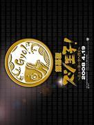 Ginmaku ban Sushi ôji!: Nyûyôku e iku - Japanese Logo (xs thumbnail)