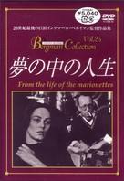 Aus dem Leben der Marionetten - Japanese DVD cover (xs thumbnail)