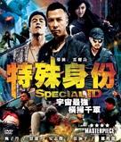 Te shu shen fen - Singaporean DVD movie cover (xs thumbnail)