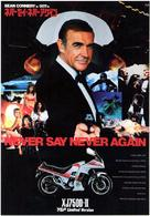 Never Say Never Again - Japanese Movie Poster (xs thumbnail)