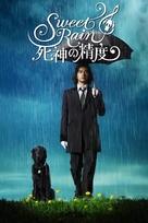 Suwîto rein: Shinigami no seido - Japanese poster (xs thumbnail)