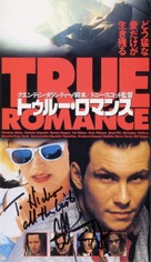 True Romance - Japanese VHS movie cover (xs thumbnail)