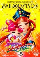 """""""Bishôjo senshi Sêrâ Mûn Sêrâ Stâsu"""" - Movie Poster (xs thumbnail)"""