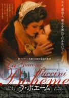 La Bohème - Japanese Movie Poster (xs thumbnail)