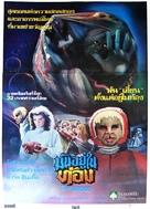 The Brood - Thai Movie Poster (xs thumbnail)