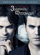 """The Vampire Diaries"" - Georgian Movie Cover (xs thumbnail)"
