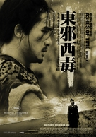 Dung che sai duk - Spanish Movie Poster (xs thumbnail)