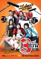 Sam Yan - Thai Movie Poster (xs thumbnail)