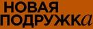 Une nouvelle amie - Russian Logo (xs thumbnail)