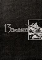 Friday the 13th - Japanese DVD cover (xs thumbnail)