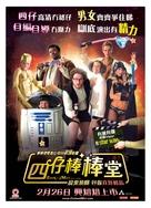 Zack and Miri Make a Porno - Hong Kong Movie Poster (xs thumbnail)