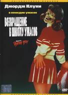 Return to Horror High - Russian DVD cover (xs thumbnail)