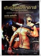 Command Performance - Thai Movie Poster (xs thumbnail)