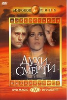 Histoires extraordinaires - Russian Movie Cover (xs thumbnail)
