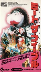 Meet the Feebles - Japanese Movie Cover (xs thumbnail)