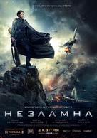 Bitva za Sevastopol - Ukrainian Movie Poster (xs thumbnail)