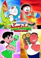 Doraemon: Nobita no kyôryû - Thai Movie Poster (xs thumbnail)