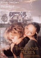 A Thousand Acres - Japanese Movie Poster (xs thumbnail)