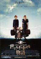 Lemony Snicket's A Series of Unfortunate Events - Japanese Movie Poster (xs thumbnail)