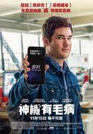 Jexi - Taiwanese Movie Poster (xs thumbnail)