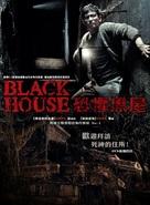 Geomeun jip - Taiwanese Movie Poster (xs thumbnail)