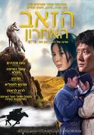 Wolf Totem - Israeli Movie Poster (xs thumbnail)