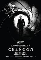 Skyfall - Bulgarian Movie Poster (xs thumbnail)