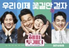 Happy Together - South Korean Movie Poster (xs thumbnail)