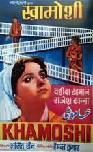 Khamoshi - Indian Movie Poster (xs thumbnail)