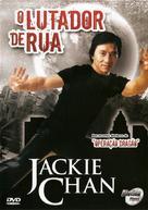 The Big Brawl - Brazilian Movie Cover (xs thumbnail)