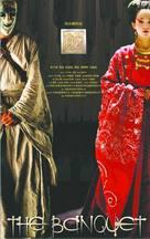 Ye yan - Chinese Movie Poster (xs thumbnail)