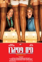Miss Pettigrew Lives for a Day - Israeli poster (xs thumbnail)