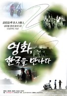 Lost & Found - South Korean Movie Poster (xs thumbnail)