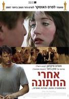 Efter brylluppet - Israeli Movie Poster (xs thumbnail)