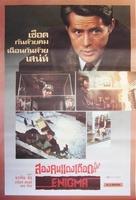 Enigma - Thai Movie Poster (xs thumbnail)